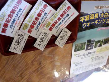 大白川渓谷ウォーキング参加特典 大白川温泉 しらみずの湯 入浴割引券を使って入浴 ①
