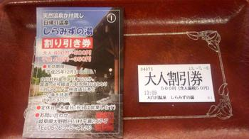 白山スーパー林道 岐阜県側 通行で入浴割引券GETしょう