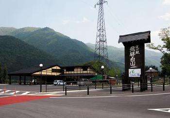 三方崩山の登山に道の駅 飛騨白山にお車を駐車して皆さん向かわれます!