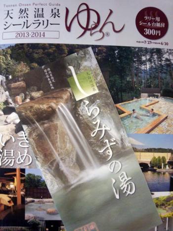 天然温泉シールラリーゆらん 2013・2014  7月27日~スタート  ③
