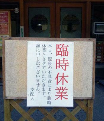 大白川温泉 しらみずの湯 7月28日(日)臨時休業 おしらせ