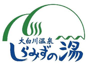 大白川温泉 しらみずの湯 7月28日(日)臨時休業 おしらせ !!