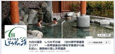 Facebook大白川温泉 しらみずの湯