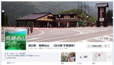 Facebook道の駅 飛騨白山
