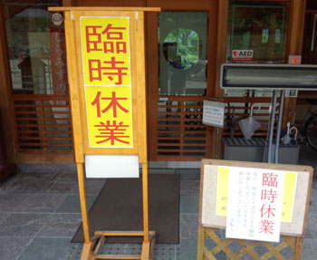 大白川温泉 しらみずの湯 本日 台風の為 臨時休業 ②