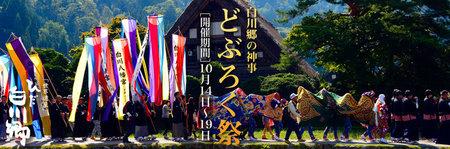 天下の奇祭 白川郷「どぶろく祭」2013年 開催日程のご案内 ①