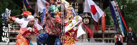 天下の奇祭 白川郷「どぶろく祭」2013年 開催日程のご案内 ②