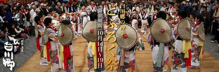天下の奇祭 白川郷「どぶろく祭」2013年 開催日程のご案内 ③