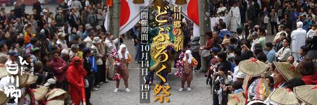 天下の奇祭 白川郷「どぶろく祭」2013年 開催日程のご案内 ④