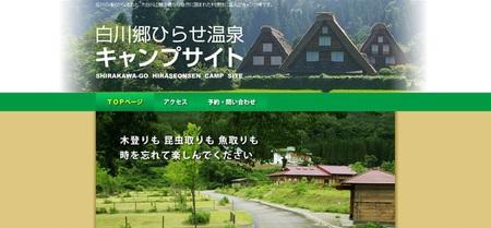 白川郷ひらせ温泉 キャンプサイト