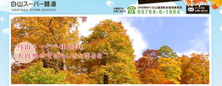 白山スーパー林道 (岐阜県) 紅葉シーズン おすすめ~ドライブ