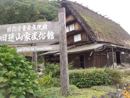 白川郷の代表的な合掌造りである 国指定重要文化財 旧遠山家民俗館 (Tooyama house) ①