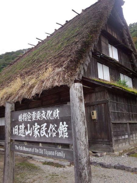 白川郷の代表的な合掌造りである 国指定重要文化財 旧遠山家民俗館 (Tooyama house) ⑤