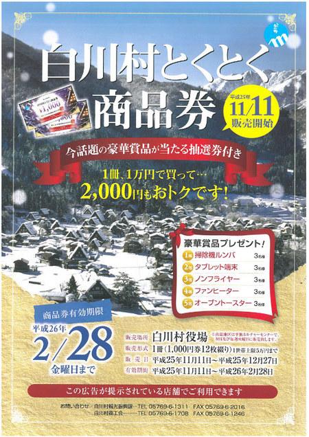 白川村とくとく商品券 11月11日から販売! ①