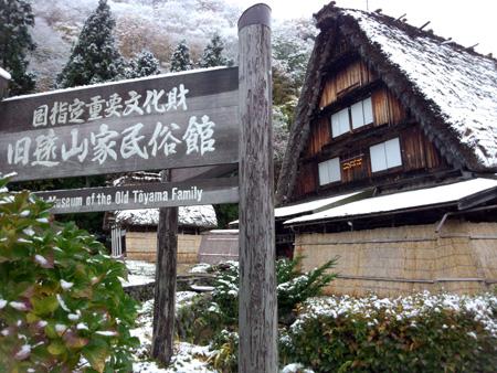 白川郷 ~ 国重文 旧遠山家民俗館 ~茅葺き屋根も雪で白くなった(n'∀')η ⑥
