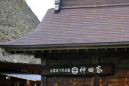 白川郷 ~ 合掌造り 民芸館 【神田家】 冬の雪囲い ~ ①