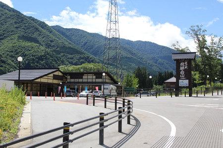 道の駅 飛騨白山 冬季期間中~スタンプ&記念切符は~大白川温泉 しらみずの湯にて販売します。