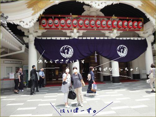 見たこともないけど歌舞伎座です。