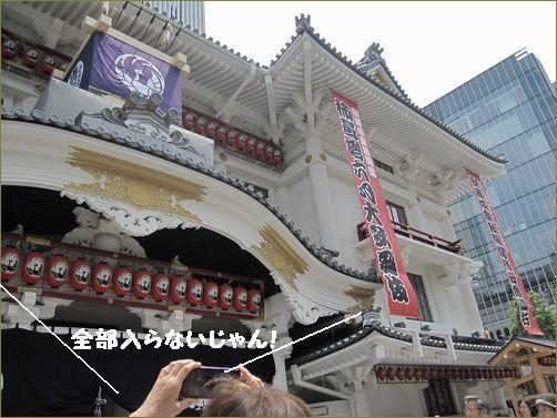 歌舞伎座でござる。