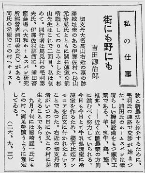 95-2最初の吉田コラム