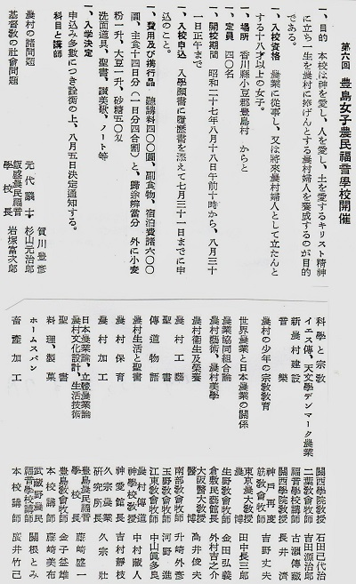 96-11豊島女子案内