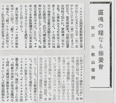 96-9火の柱9月吉田報告1