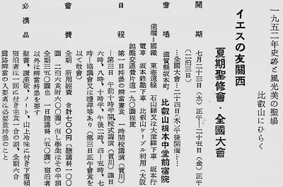 96-7関西集会27年