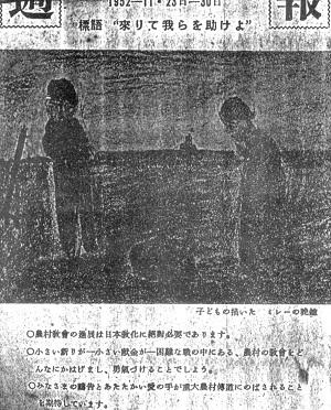 96-17ミレー絵入り週報