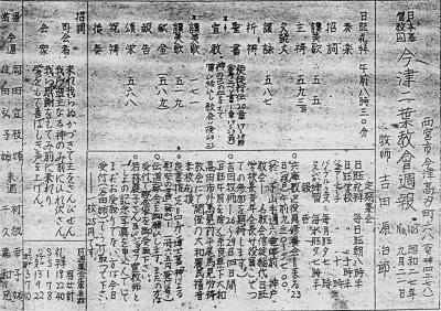 96-14今津週報1