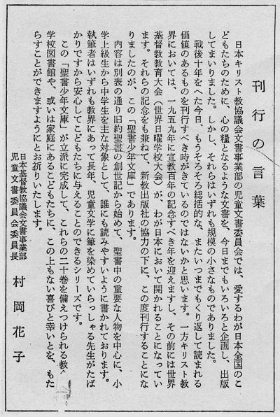 97-3刊行のことば村岡花子