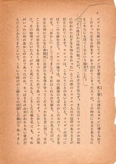 97-10本文6