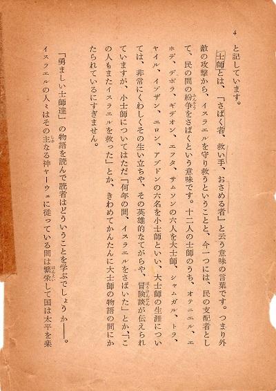 97-8本文4