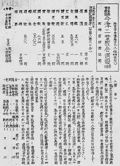 98-6つづき教会週報2