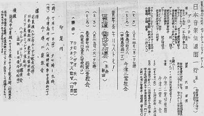 98-7つづき教会週報3