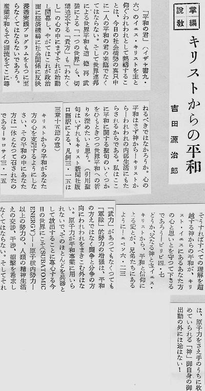 99-4吉田説教7月号