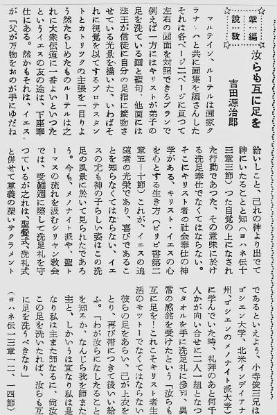 99-3吉田説教1
