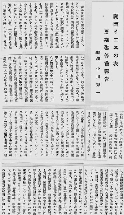 99-9イエスの友報告小川