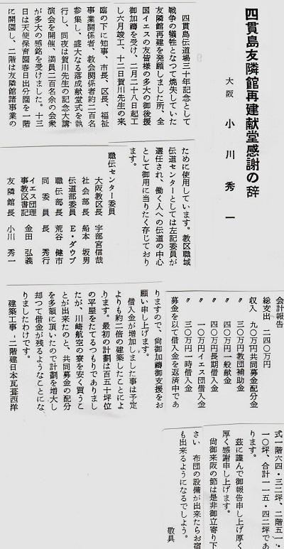 10-つづいて小川文章