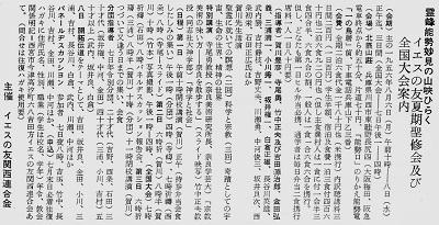 14-夏季集会昭和31年