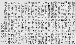 21-吉田の文章3