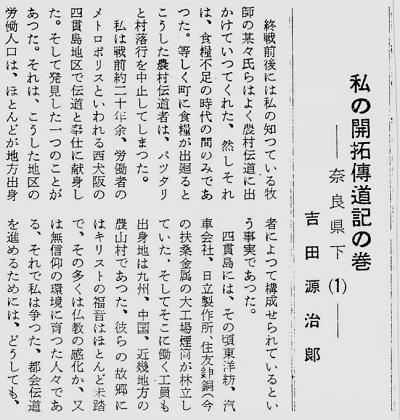 19-吉田の文章1