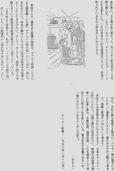 13-吉田文章7