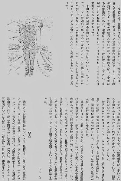 10-吉田文章4