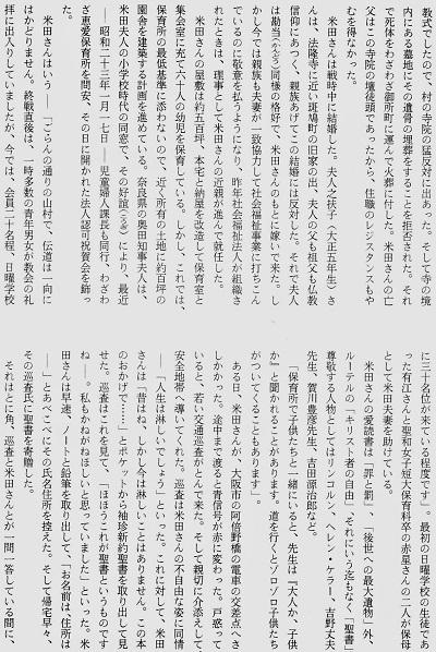 11-吉田文章5