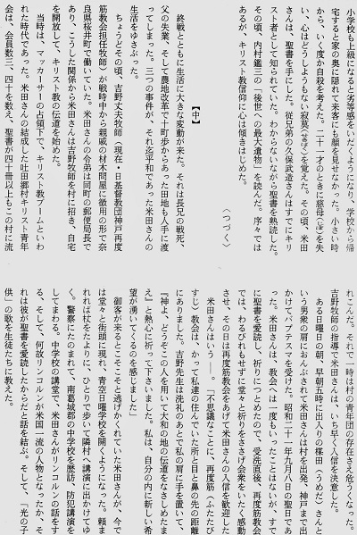 9-吉田文章3