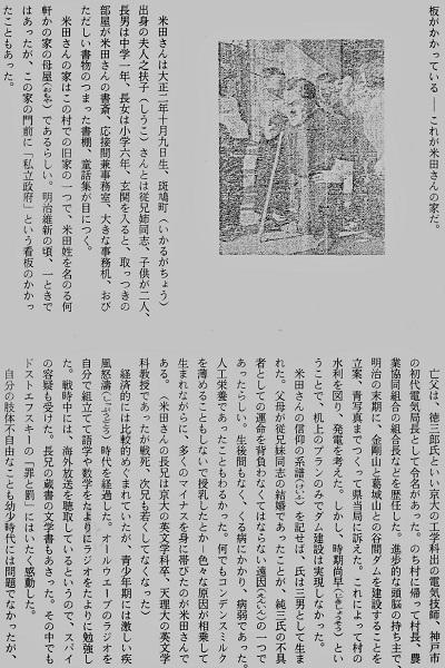 8-吉田文章2