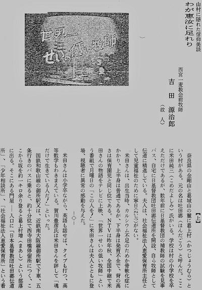 7-吉田文章1