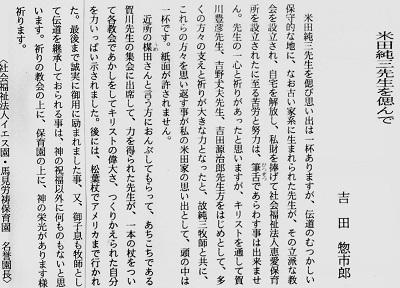 15-米田関係文章1