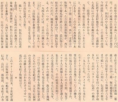 6-記事1
