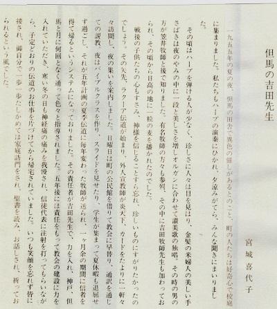 8-宮城さんの文章1